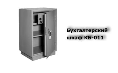 Бухгалтерский шкаф КБ 011